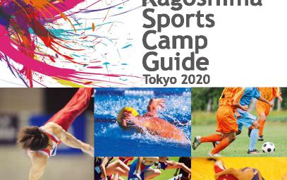 鹿児島スポーツキャンプ