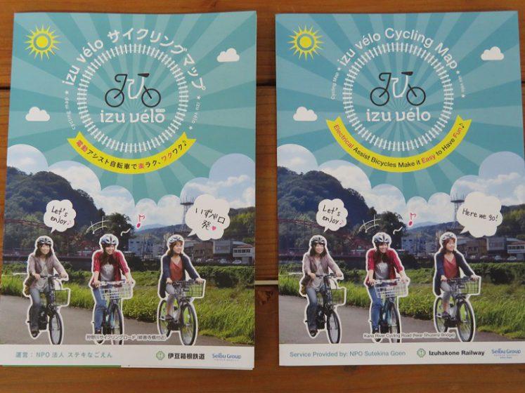 自転車のまち・伊豆市としてサイクリングマップを配布しています