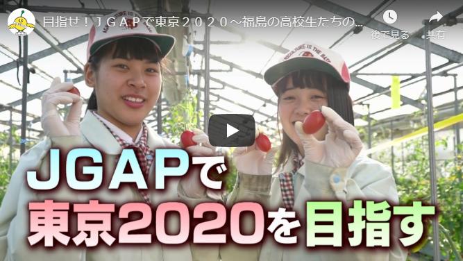 目指せ!JGAPで東京2020~福島の高校生たちの挑戦