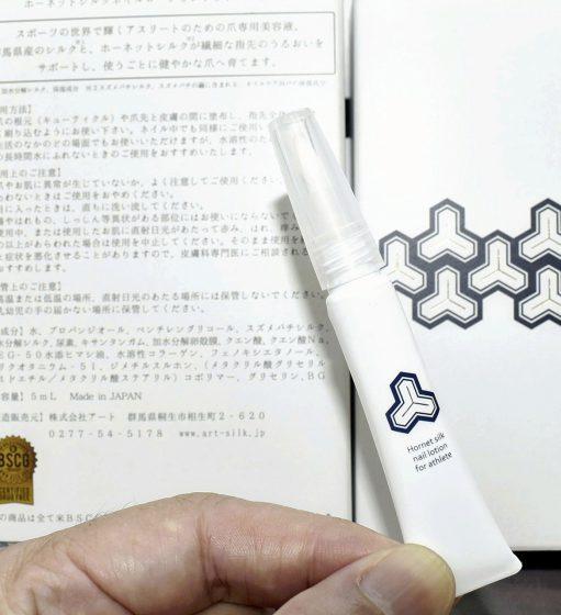 アスリートの爪補修液で守る…繭から抽出のたん ぱく質原料