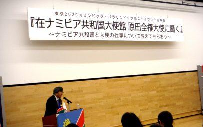 在ナミビア共和国日本国大使館の全権大使が、オリンピックホストタウンの宮古市で講演