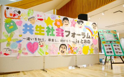 A forum held to bring about a more inclusive society in Tono, northern Japan