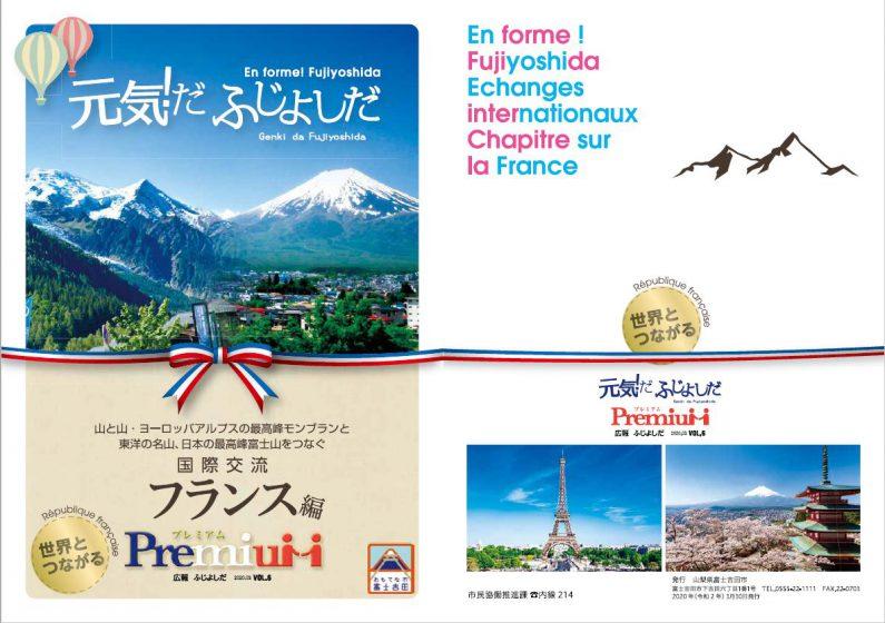 フランス共和国とのつながりを紹介する「広報ふじよしだ Premium号」を発刊