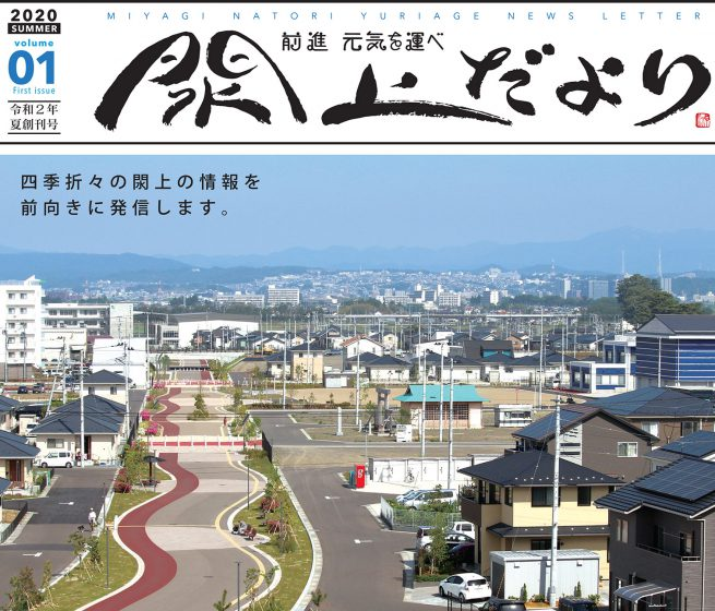 Newspapers strive to keep disaster-affected residents in Yuriage informed