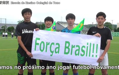 Messages of encouragement to Brazil from local students (Tono, Iwate)