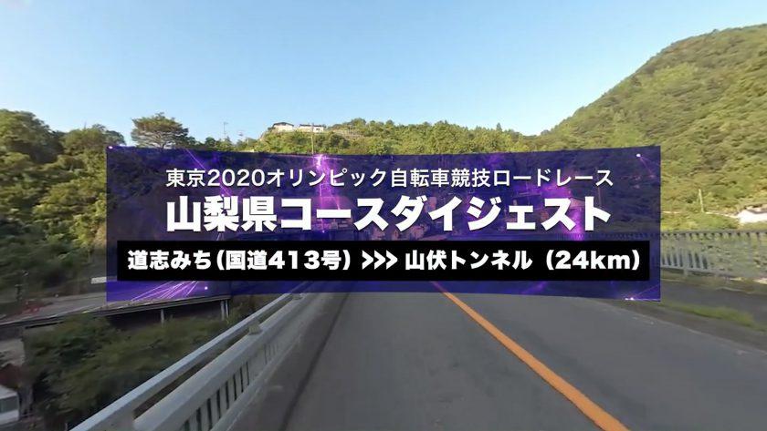 東京2020オリンピック自転車競技ロードレース山梨県コース360°VR動画を公開しています