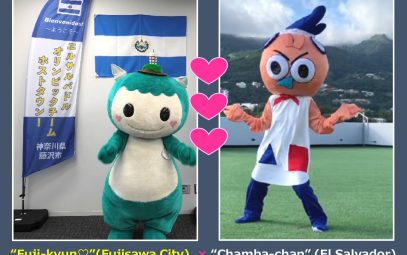 International Exchange by 'Yuru-Charas'?! Mascots from Fujisawa and El Salvador Remotely Performed Together in Dance Collaboration Videos!