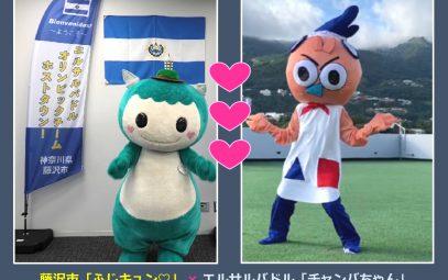ゆるキャラが国際交流!? 藤沢とエルサルバドルのマスコットが海を越えてダンス共演!