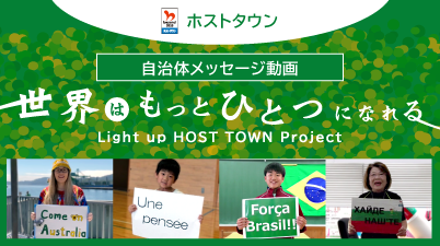 A big THANK YOU from Iwate's host towns to the world for their support in our reconstruction ~We are all, one world/ Light Up HOST TOWN Project~